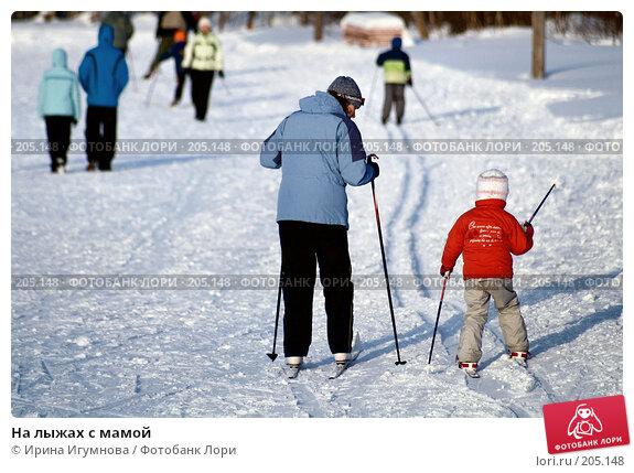 На лыжах с мамой, фото № 205148, снято 21 февраля 2007 г. (c) Ирина Игумнова / Фотобанк Лори
