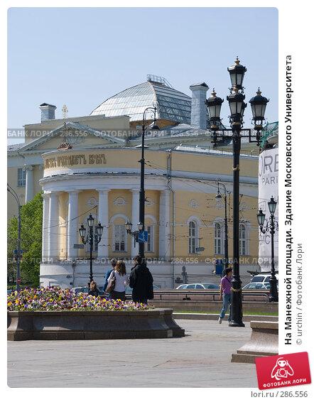 На Манежной площади. Здание Московского Университета, фото № 286556, снято 3 мая 2008 г. (c) urchin / Фотобанк Лори