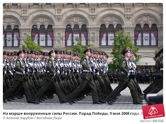 На марше вооруженные силы России. Парад Победы, 9 мая 2008 года. Москва, Россия, фото № 306028, снято 9 мая 2008 г. (c) Алексей Зарубин / Фотобанк Лори
