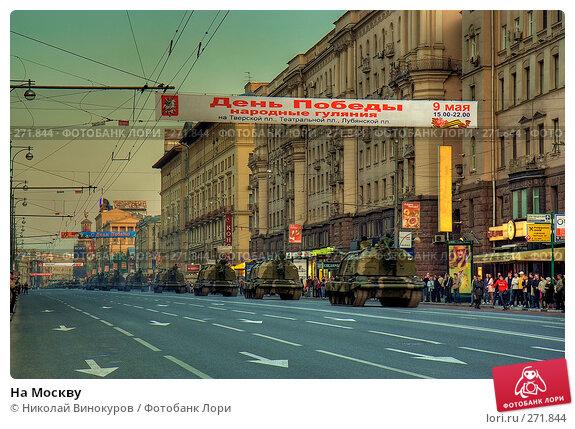 На Москву, эксклюзивное фото № 271844, снято 10 декабря 2016 г. (c) Николай Винокуров / Фотобанк Лори