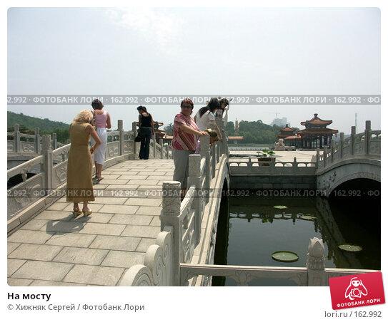 Купить «На мосту», фото № 162992, снято 10 июля 2007 г. (c) Хижняк Сергей / Фотобанк Лори