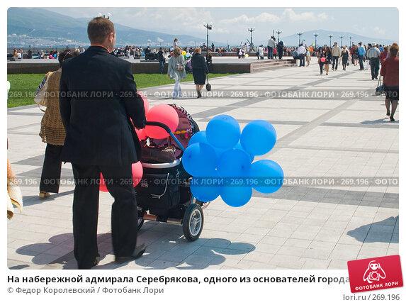 На набережной адмирала Серебрякова, одного из основателей города.Новороссийск празднует, отдыхает, фото № 269196, снято 1 мая 2008 г. (c) Федор Королевский / Фотобанк Лори