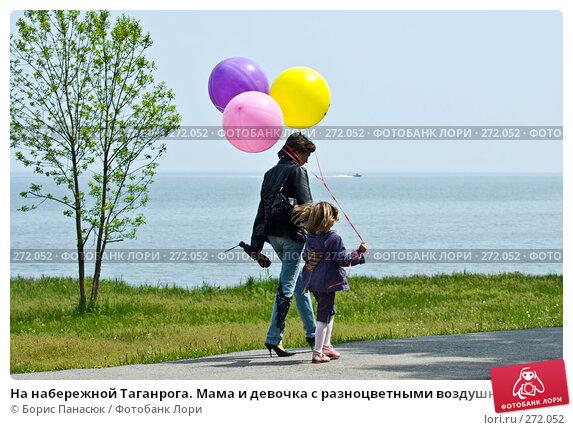 Купить «На набережной Таганрога. Мама и девочка с разноцветными воздушными шариками.», фото № 272052, снято 30 апреля 2008 г. (c) Борис Панасюк / Фотобанк Лори