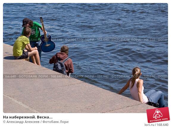 На набережной. Весна..., эксклюзивное фото № 168640, снято 17 июля 2007 г. (c) Александр Алексеев / Фотобанк Лори