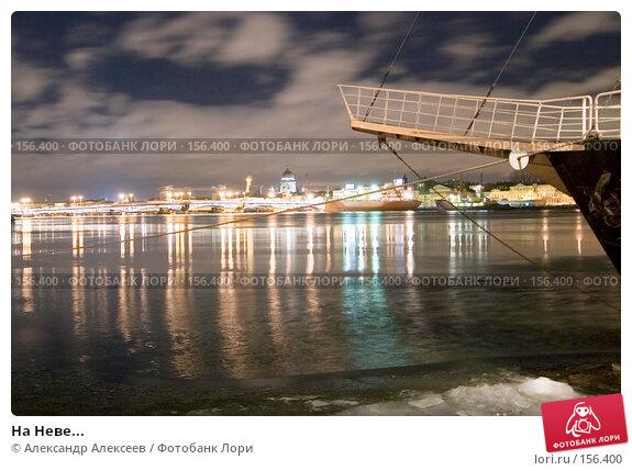 На Неве..., эксклюзивное фото № 156400, снято 12 декабря 2007 г. (c) Александр Алексеев / Фотобанк Лори