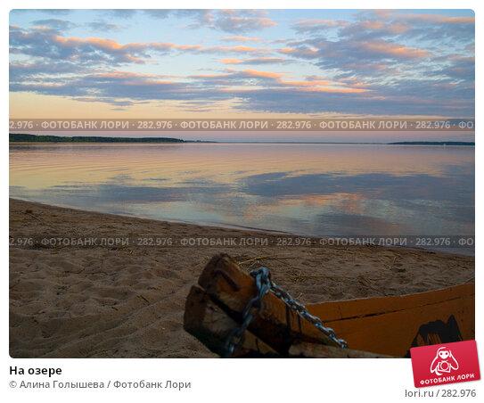 На озере, эксклюзивное фото № 282976, снято 10 мая 2008 г. (c) Алина Голышева / Фотобанк Лори