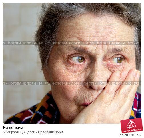 На пенсии, фото № 101772, снято 23 апреля 2006 г. (c) Мирзоянц Андрей / Фотобанк Лори