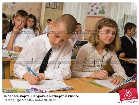 На первой парте. На уроке в четвертом классе, фото № 260372, снято 23 апреля 2008 г. (c) Федор Королевский / Фотобанк Лори
