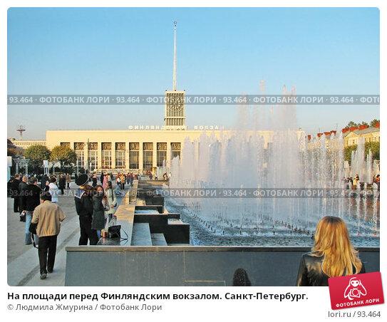 На площади перед Финляндским вокзалом. Санкт-Петербург., фото № 93464, снято 12 октября 2005 г. (c) Людмила Жмурина / Фотобанк Лори