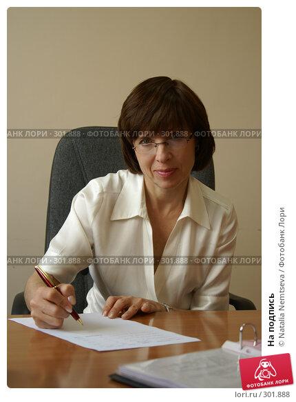 На подпись, эксклюзивное фото № 301888, снято 17 мая 2008 г. (c) Natalia Nemtseva / Фотобанк Лори