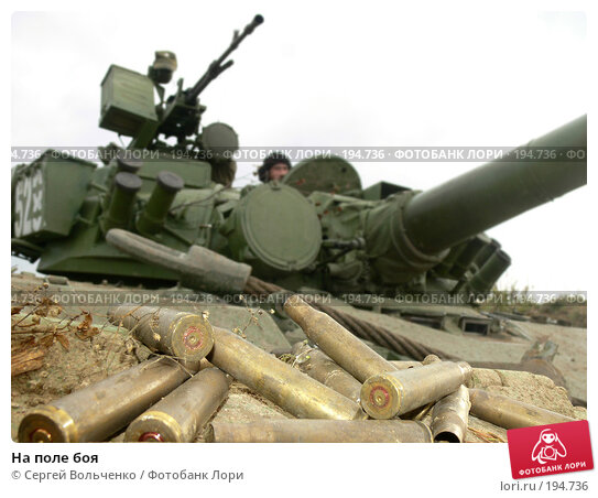 На поле боя, фото № 194736, снято 4 октября 2007 г. (c) Сергей Вольченко / Фотобанк Лори