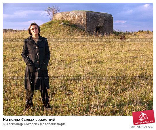 На полях былых сражений, фото № 121532, снято 1 октября 2007 г. (c) Александр Кокарев / Фотобанк Лори