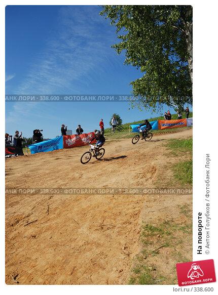На повороте, фото № 338600, снято 8 июня 2008 г. (c) Антон Голубков / Фотобанк Лори