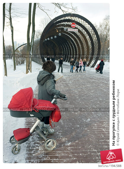 На прогулке с грудным ребенком, фото № 194588, снято 21 января 2008 г. (c) Юрий Синицын / Фотобанк Лори