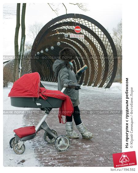 Купить «На прогулке с грудным ребенком», фото № 194592, снято 21 января 2008 г. (c) Юрий Синицын / Фотобанк Лори