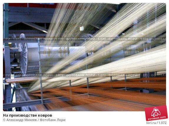 Купить «На производстве ковров», фото № 1072, снято 26 апреля 2018 г. (c) Александр Михеев / Фотобанк Лори