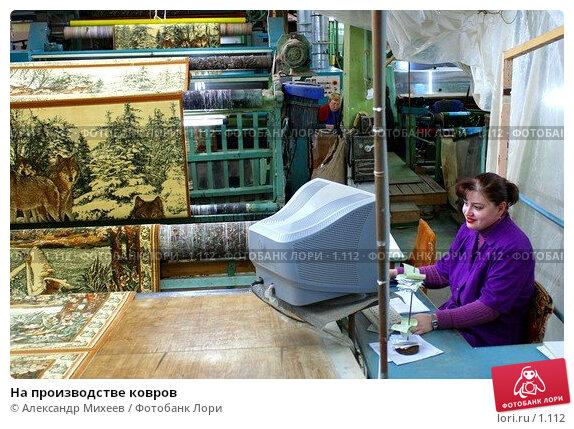 На производстве ковров, фото № 1112, снято 27 октября 2016 г. (c) Александр Михеев / Фотобанк Лори