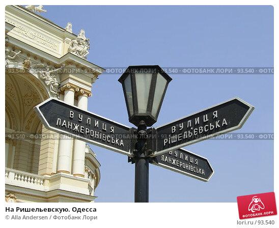 На Ришельевскую. Одесса, фото № 93540, снято 11 января 2005 г. (c) Alla Andersen / Фотобанк Лори