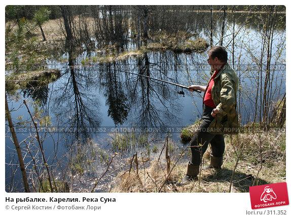 На рыбалке. Карелия. Река Суна, фото № 311352, снято 24 мая 2008 г. (c) Сергей Костин / Фотобанк Лори