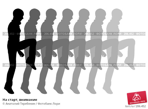 На старт, внимание, иллюстрация № 206452 (c) Анатолий Теребенин / Фотобанк Лори