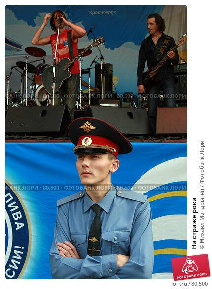 На страже рока, фото № 80500, снято 28 августа 2007 г. (c) Михаил Мандрыгин / Фотобанк Лори