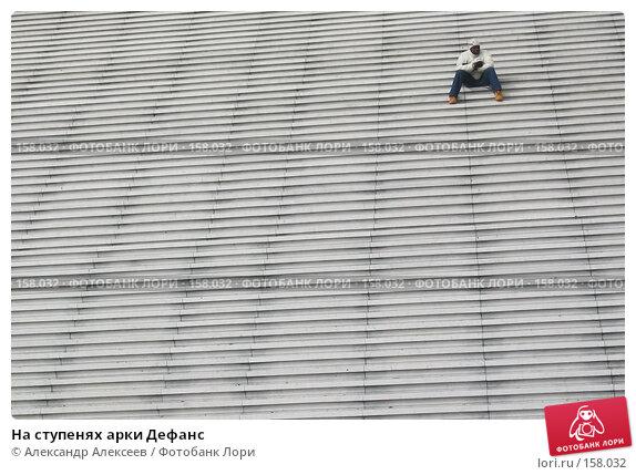 На ступенях арки Дефанс, эксклюзивное фото № 158032, снято 7 марта 2005 г. (c) Александр Алексеев / Фотобанк Лори