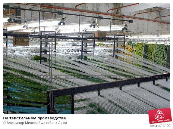 На текстильном производстве, фото № 1100, снято 25 апреля 2017 г. (c) Александр Михеев / Фотобанк Лори