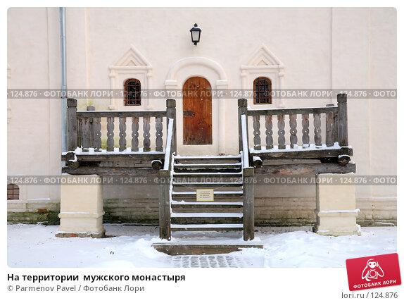 На территории  мужского монастыря, фото № 124876, снято 18 ноября 2007 г. (c) Parmenov Pavel / Фотобанк Лори