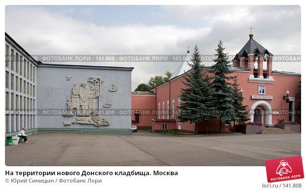 На территории нового Донского кладбища. Москва, фото № 141808, снято 5 сентября 2007 г. (c) Юрий Синицын / Фотобанк Лори