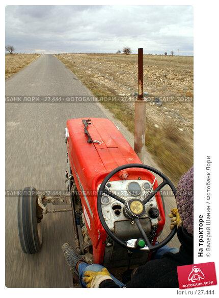 На тракторе, фото № 27444, снято 13 ноября 2006 г. (c) Валерий Шанин / Фотобанк Лори