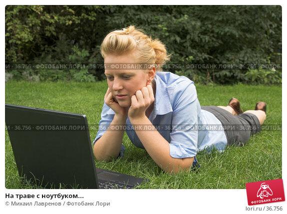 Купить «На траве с ноутбуком...», фото № 36756, снято 21 апреля 2018 г. (c) Михаил Лавренов / Фотобанк Лори
