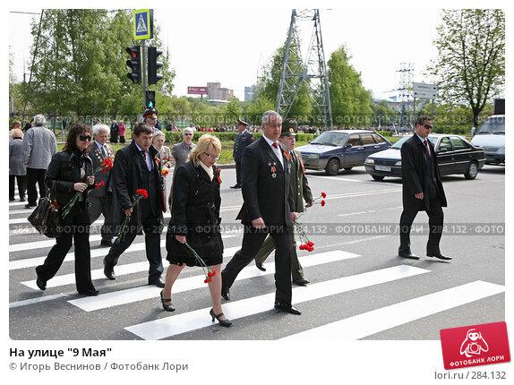 """На улице """"9 Мая"""", эксклюзивное фото № 284132, снято 9 мая 2008 г. (c) Игорь Веснинов / Фотобанк Лори"""