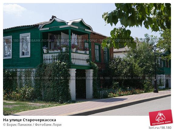 На улице Старочеркасска, фото № 98180, снято 28 июля 2007 г. (c) Борис Панасюк / Фотобанк Лори