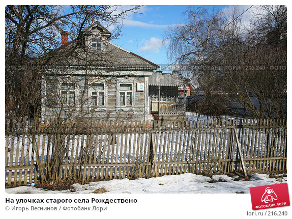 На улочках старого Рождествено, фото № 216240, снято 6 марта 2008 г. (c) Игорь Веснинов / Фотобанк Лори