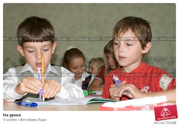 На уроке, фото № 73628, снято 19 августа 2007 г. (c) urchin / Фотобанк Лори