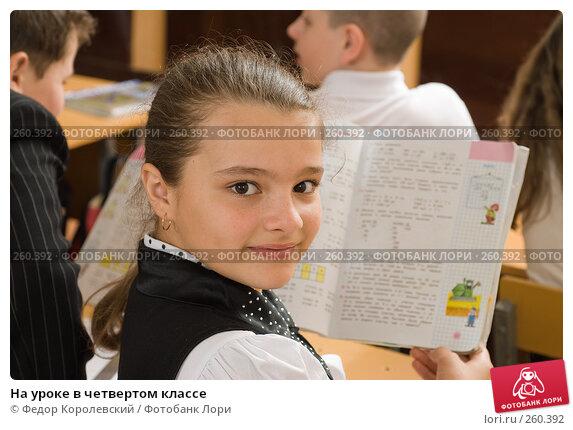На уроке в четвертом классе, фото № 260392, снято 23 апреля 2008 г. (c) Федор Королевский / Фотобанк Лори