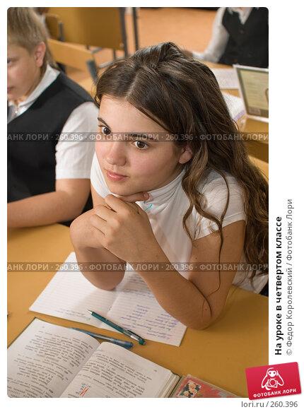 Купить «На уроке в четвертом классе», фото № 260396, снято 23 апреля 2008 г. (c) Федор Королевский / Фотобанк Лори