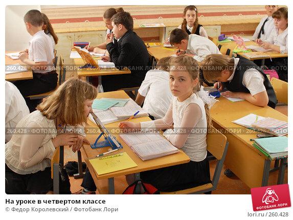 На уроке в четвертом классе, фото № 260428, снято 23 апреля 2008 г. (c) Федор Королевский / Фотобанк Лори