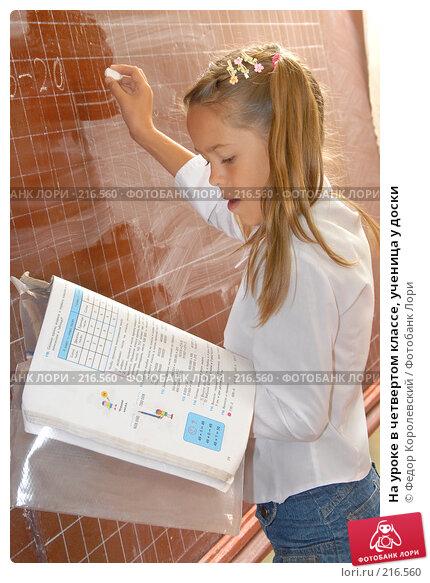 Купить «На уроке в четвертом классе, ученица у доски», фото № 216560, снято 19 марта 2018 г. (c) Федор Королевский / Фотобанк Лори