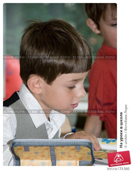 На уроке в школе, фото № 73560, снято 19 августа 2007 г. (c) urchin / Фотобанк Лори
