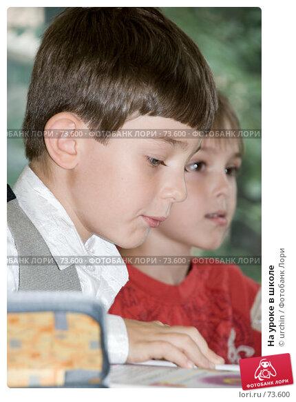 Купить «На уроке в школе», фото № 73600, снято 19 августа 2007 г. (c) urchin / Фотобанк Лори
