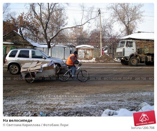 На велосипеде, фото № 200708, снято 12 февраля 2008 г. (c) Светлана Кириллова / Фотобанк Лори