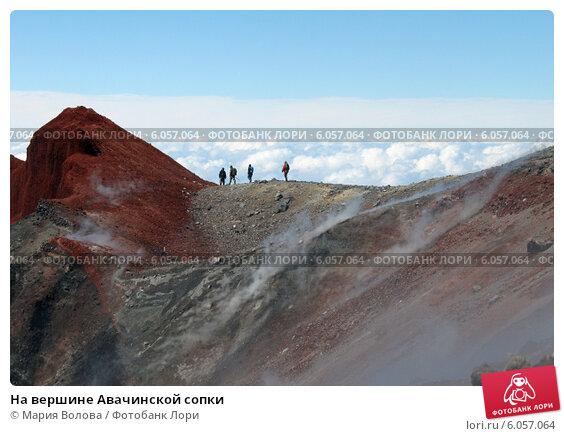 На вершине Авачинской сопки. Стоковое фото, фотограф Мария Волова / Фотобанк Лори