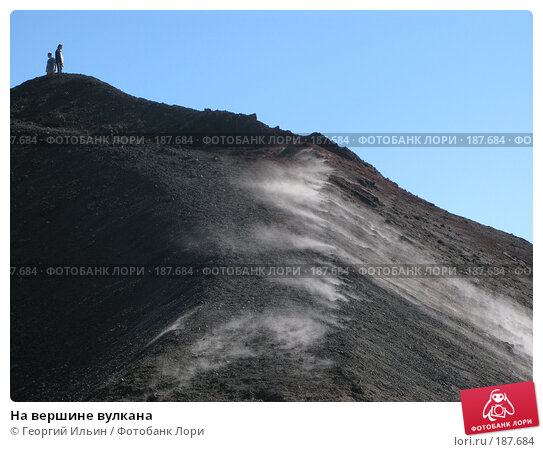 На вершине вулкана, фото № 187684, снято 2 октября 2007 г. (c) Георгий Ильин / Фотобанк Лори