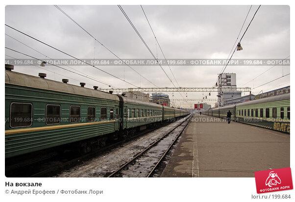 На вокзале, фото № 199684, снято 10 февраля 2008 г. (c) Андрей Ерофеев / Фотобанк Лори