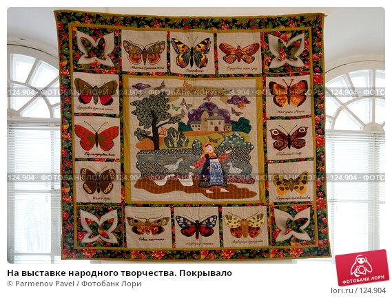 На выставке народного творчества. Покрывало, фото № 124904, снято 18 ноября 2007 г. (c) Parmenov Pavel / Фотобанк Лори