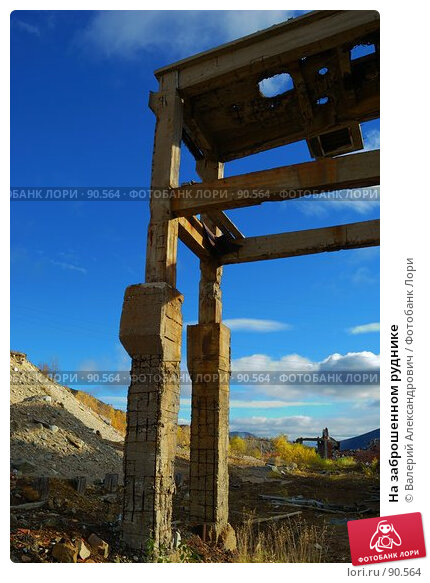 На заброшенном руднике, фото № 90564, снято 26 апреля 2017 г. (c) Валерий Александрович / Фотобанк Лори