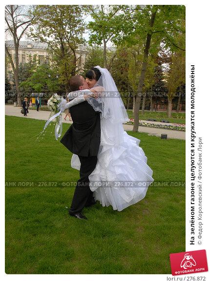На зелёном газоне целуются и кружатся молодожёны, фото № 276872, снято 18 апреля 2008 г. (c) Федор Королевский / Фотобанк Лори