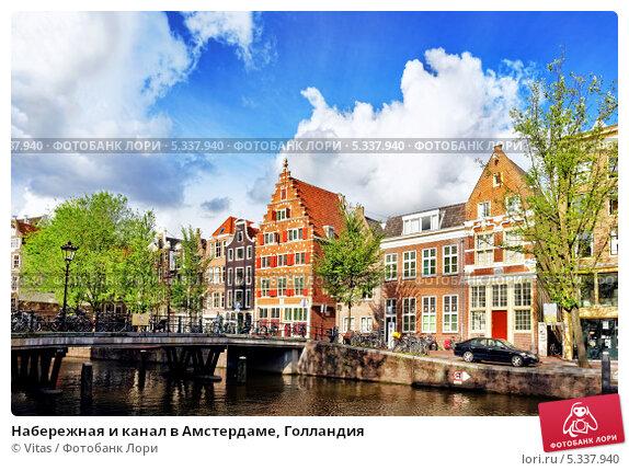 Набережная и канал в Амстердаме, Голландия (2013 год). Стоковое фото, фотограф Vitas / Фотобанк Лори
