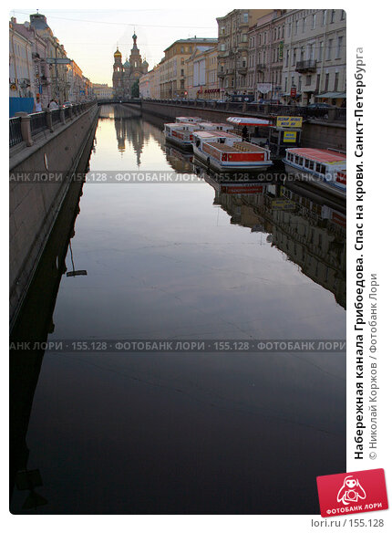 Купить «Набережная канала Грибоедова. Спас на крови. Санкт-Петербурга», фото № 155128, снято 17 мая 2007 г. (c) Николай Коржов / Фотобанк Лори
